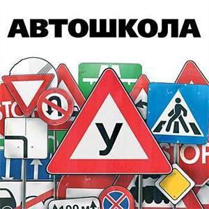 Автошколы Зырянки