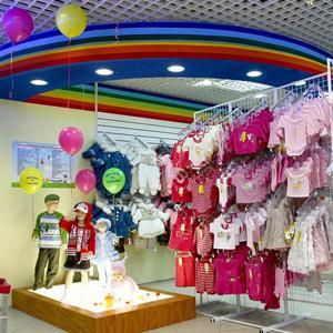 Детские магазины Зырянки