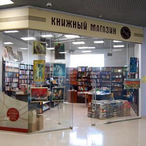 Книжные магазины Зырянки