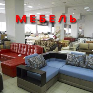 Магазины мебели Зырянки