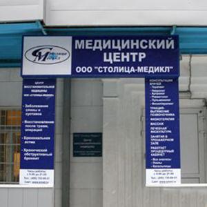 Медицинские центры Зырянки