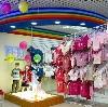 Детские магазины в Зырянке