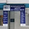 Медицинские центры в Зырянке