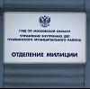 Отделения полиции в Зырянке